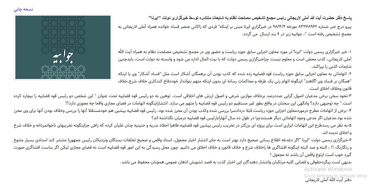 دفتر آملی لاریجانی تیر 98 درباره طبری: اتهامات بررسی شده و کذب بودن آن محرز شده
