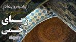 زیبای زخمی تبریز / داستان بنای کبود و تاریخ پرخون (فیلم)