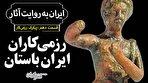 داستان رزمیکاران ایران باستان (فیلم)