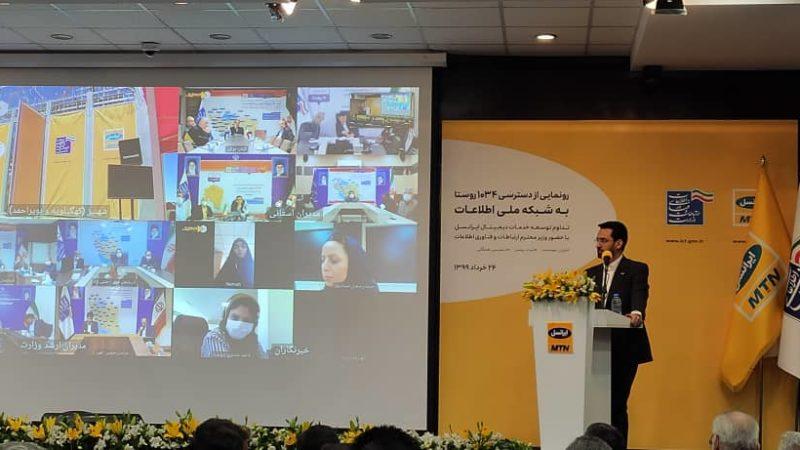تقدیر وزیر ارتباطات از ایرانسل برای حمایت از استارتاپها