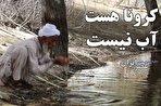 کرونا و بحران کمآبی در چابهار/ در جنوب سیستان و بلوچستان چه آبی میخورند (فیلم)