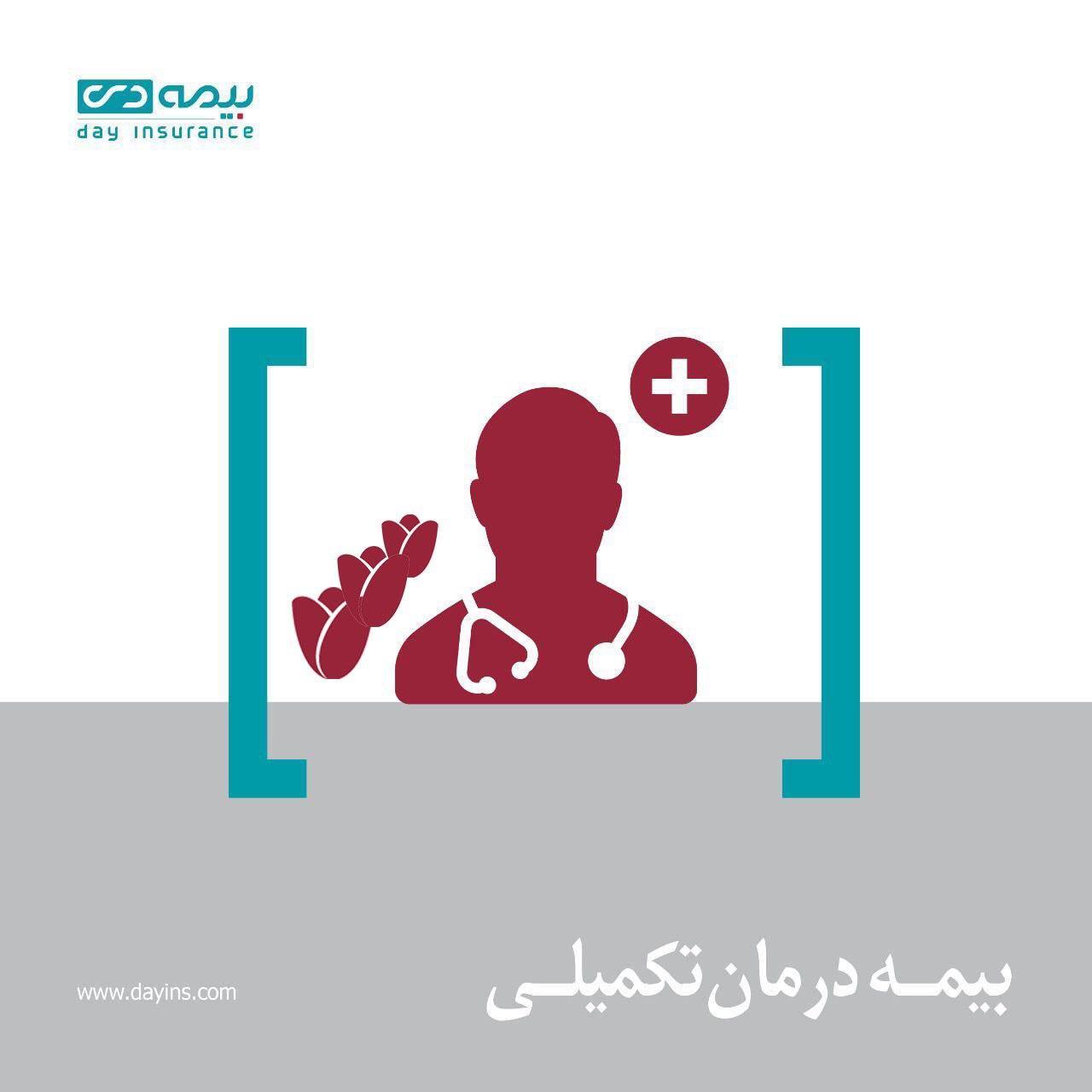 خدمات ویژه بیمه دی به جامعه ایثارگری (+جزئیات)
