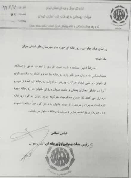 دستور رسمی هیات تهران برای جلوگیری از ورود بانوان به زورخانه
