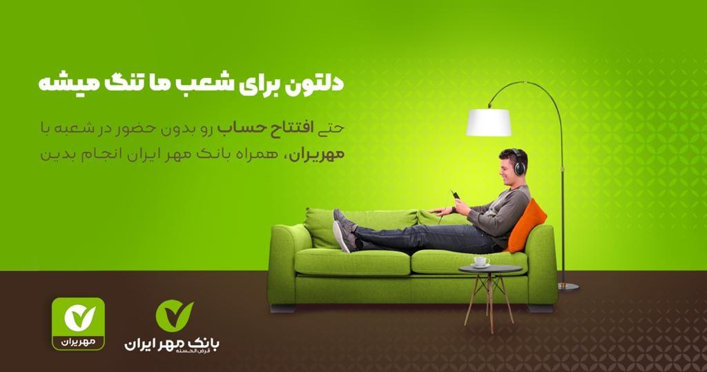 افتتاح حساب آنلاین و بدون نیاز به حضور در شعبه، برای اولین بار در بانک مهر ایران