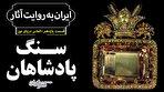 دریای نور یا دریای خون؟ / داستان بزرگترین الماس سلطنتی ایران (فیلم)