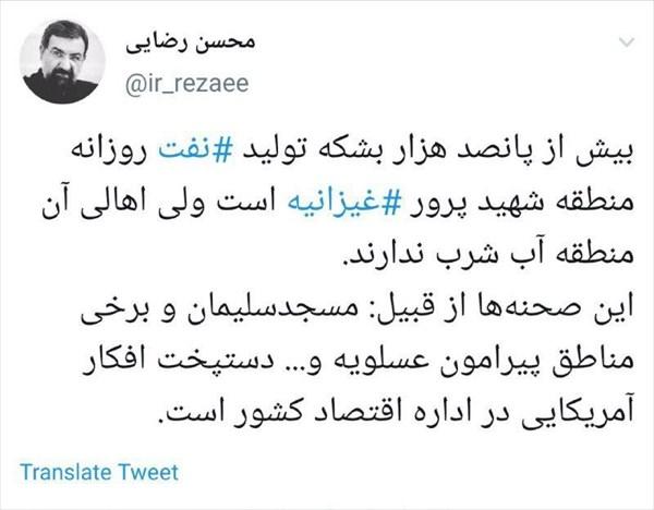 محسن رضایی: بیآبی غیزانیه خوزستان، دستپخت آمریکا است