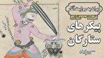 رازهای آسمان از نگاه دانشمند ایرانی در هزار سال پیش (فیلم)