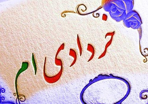 تبریک تولد متولدین خرداد