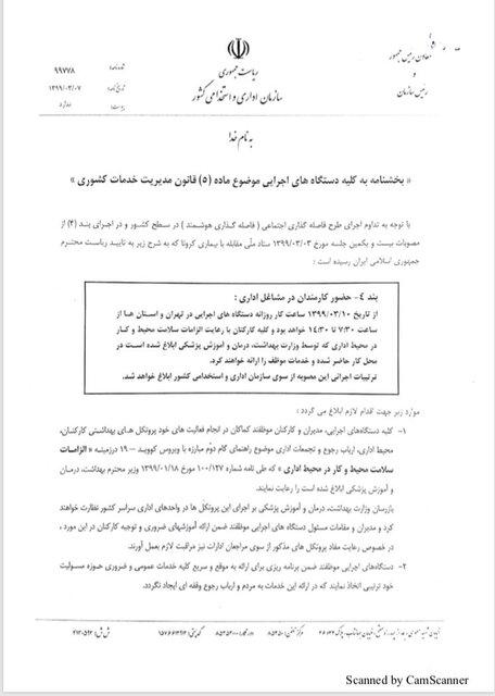 اعلام شرایط دورکاری کارکنان/ فعالیت آشپزخانه و آبدارخانه ممنوع