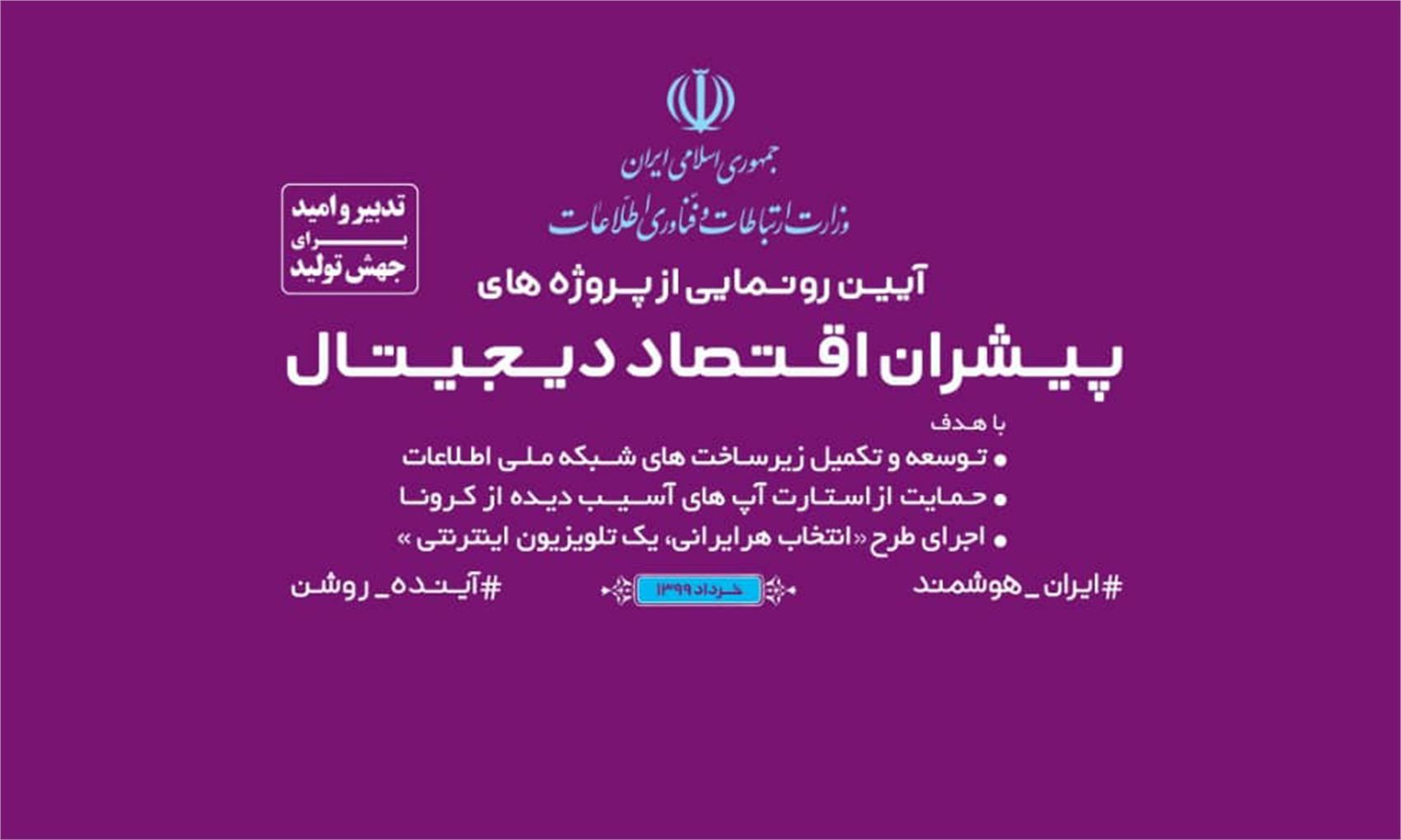 افتتاح پروژه های پیشران «اقتصاد دیجیتال» با دستور روحانی/ شبکه ملی اطلاعات روی ریل ارتقای محتوا /هر ایرانی، یک تلویزیون اینترنتی