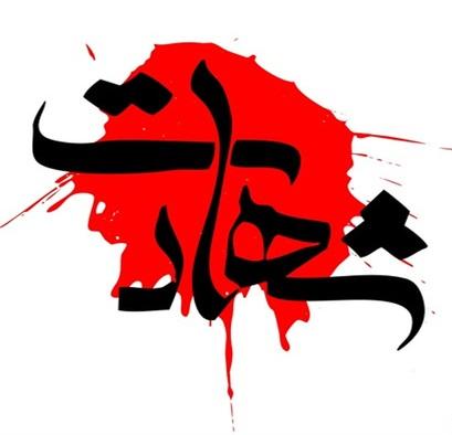 شهادت ۳ مرزبان در درگیری مسلحانه در سردشت دزفول