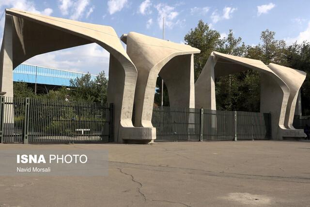 نحوه برگزاری امتحانات پایان ترم دانشجویان دانشگاه تهران اعلام شد