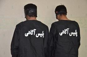 دستگیری 2 قاتل فراری و سرکرده باند سارق جادهای در دزفول و اهواز
