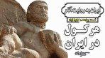 هرکول چطور به ایران آمد؟ (فیلم)