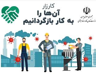 شرکت های انساندوست ایرانی کارگران بیکار شده کرونا را استخدام می کند