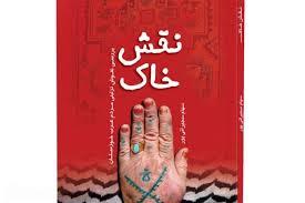 انتشار اثری پژوهشی درباره هنر مردمان عرب خوزستان