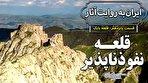 قلعه نفوذناپذیر بابک؛ نماد مقاومت ایرانیان (فیلم)