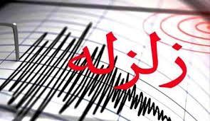 زلزله 4.6 ریشتری در گمیشان گلستان