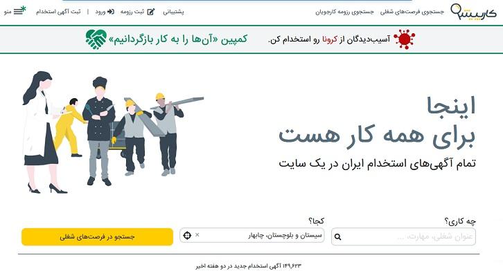 15000 آگهی استخدام در زمینه فروش و بازاریابی (+لینک موتور جست و جوی مشاغل ایران: