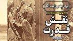 داستان نبرد شاهان ایران و شیرهای غران (فیلم)