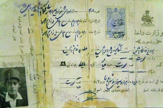 قانونی برای نام خانوادگی ایرانیان