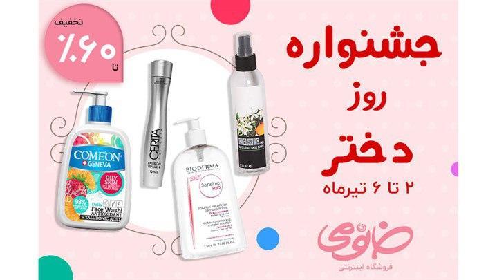تخفیف 60 % محصولات آرایشی و پوست خانومی در جشنواره روز دختر