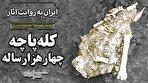 کشف کلهپاچه چهارهزارساله در گورستانی عجیب (فیلم)
