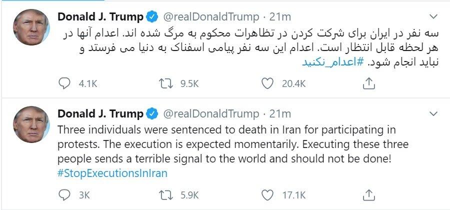 ترامپ، سه محکوم و #اعدام_نکنید