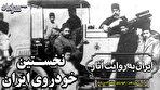 داستان نخستین خودرو در ایران (فیلم)