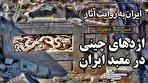 اژدهای چین در معبد ایران (فیلم)