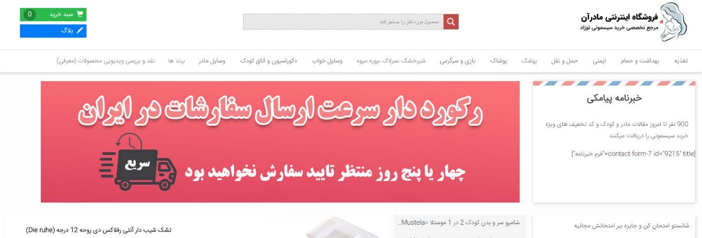 بهترین فروشگاه های سیسمونی ایران و جهان