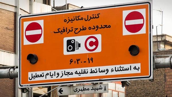 اطلاعیه معاونت ترافیک در مورد ساعات اجرای طرحهای ترافیکی در تهران