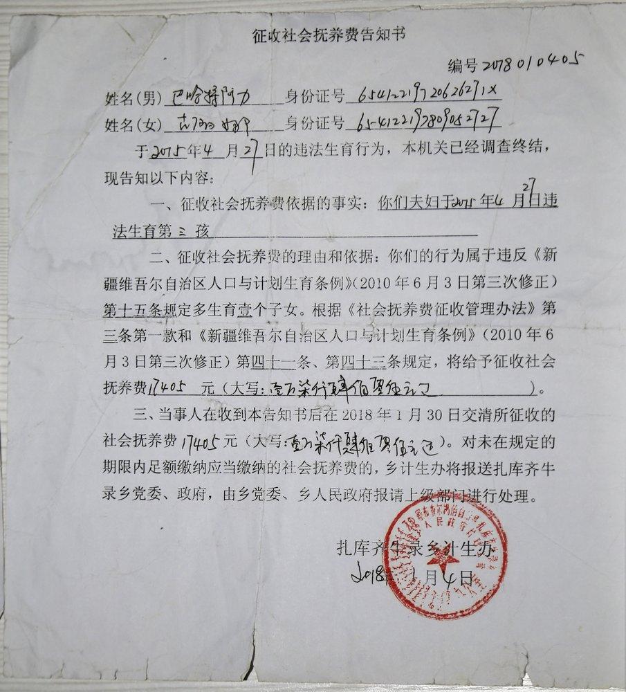 نامه ابلاغی به مسلمان اویغور برای پرداخت جریمه برای فرزند سوم