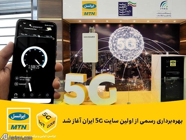 آغاز بهرهبرداری رسمی از اولین سایت 5G ایران