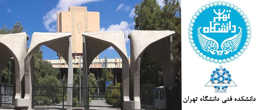 اطلاعیه پذیرش دورههای MBA و DBA دانشکده فنی دانشگاه تهران