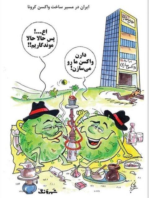 شوخی تلخ با کرونا (کاریکاتور)