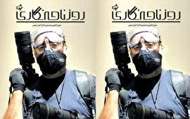 """انتشار شماره تازه مجله """"روزنامه نگاری جدید"""""""