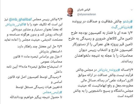 آقایان نادران! جای «بذرپاش گیت» در مجلس است نه توییتر