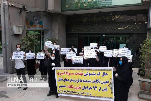 تجمع نهضتی ها مقابل وزارت آموزش و پرورش/ بلاتکلیف ماندهایم