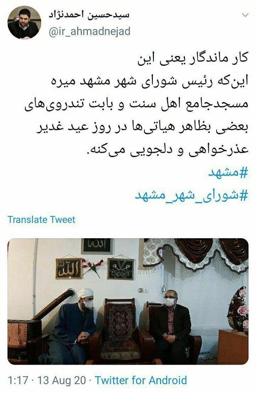 دلجویی رییس شورای شهر مشهد از اهل سنت این شهر بابت رفتار نادرست عده ای تندرو در روز عید غدیر