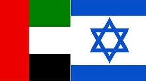 توافق امارات و اسرائیل برای عادی سازی روابط