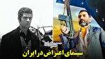 سینمای اعتراض در ایران؛ از طغیان کیمیایی تا سهمخواهی حاتمیکیا (فیلم)