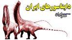 دایناسورهای ایران / داستان جانورانی که کامل منقرض نشدند (فیلم)