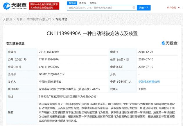 ثبت پتنتهای جدید در رابطه با رانندگی خودکار توسط هوآوی