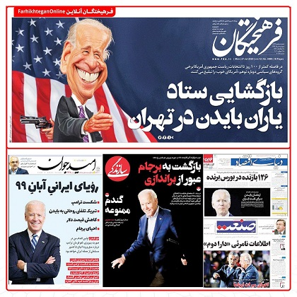 اگر بایدن در تهران ستاد دارد، لابد ترامپ هم دارد!