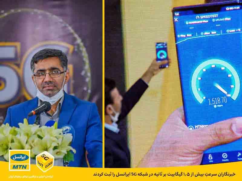 تست سرعت اولین اینترنت 5G ایران در ایرانسل با حضور خبرنگاران