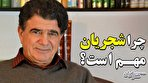 چرا شجریان مهم است؟ / درباره محبوبترین هنرمند ایران (فیلم)