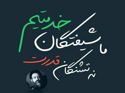استعفای آقای «آبه» و چسبندگان منصب در ایران!