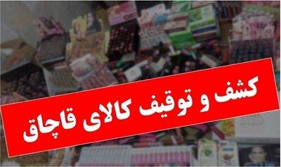 کشف ۴۳۵ هزار قاشق و چنگال قاچاق در تهران