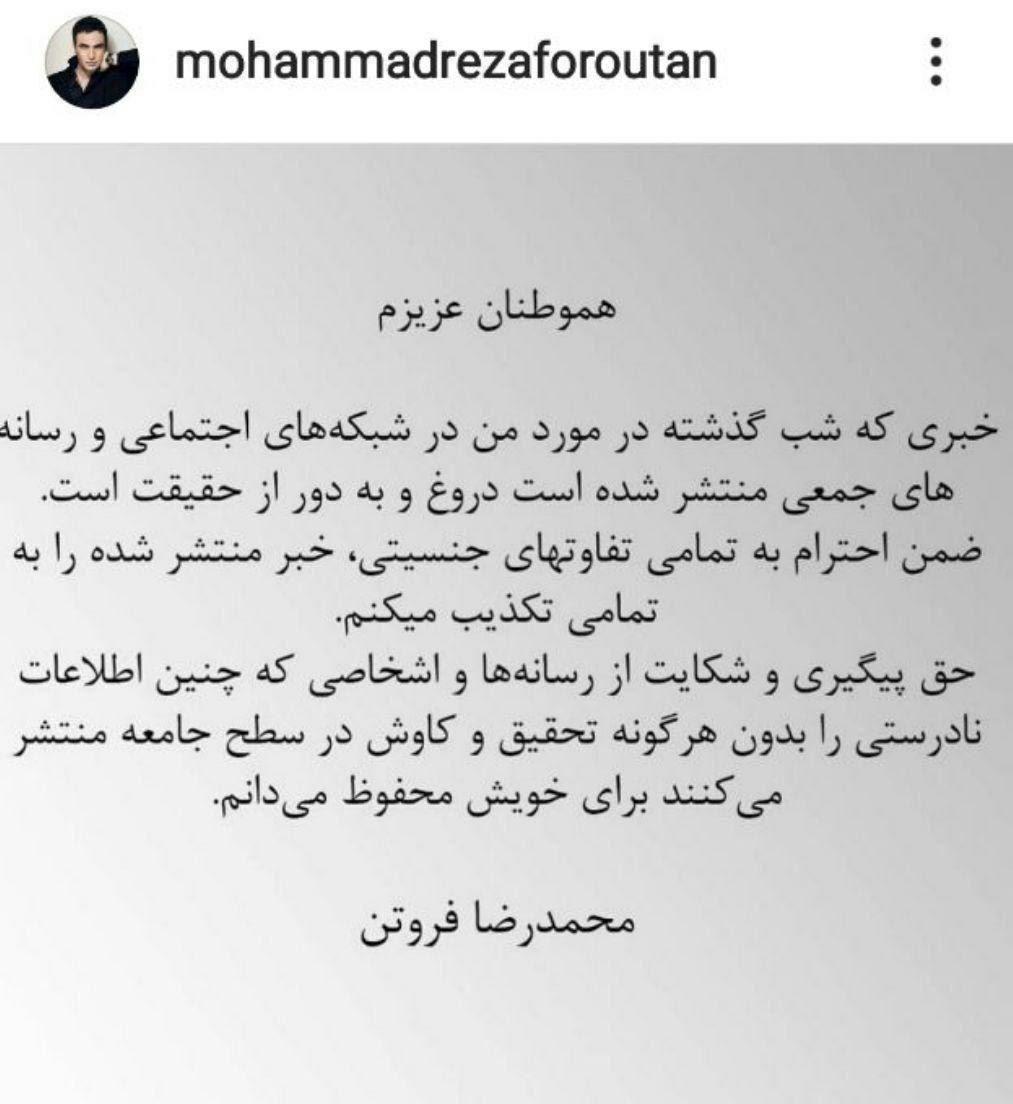6 نکته درباره خبر محمدرضا فروتن